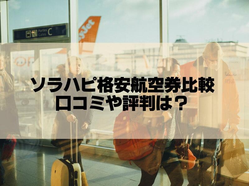 ソラハピで格安航空券の購入は大丈夫?口コミや評判をチェック!