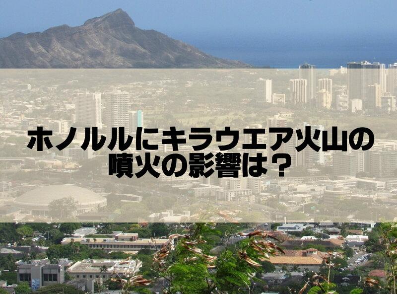 ホノルルは噴火の影響ある?ハワイ島キラウエア火山の噴煙や観光は?