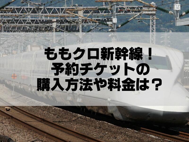 ももクロ新幹線の予約チケット購入方法は?限定枚数や料金も知りたい
