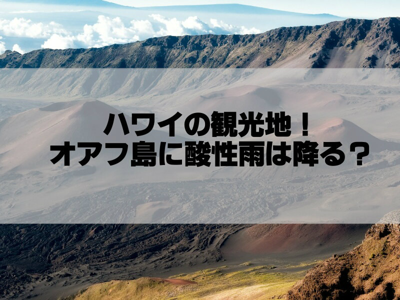 ハワイの観光地は酸性雨が降る?火山噴火でオアフ島は大丈夫?