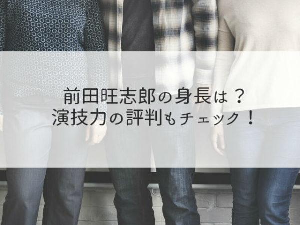 前田旺志郎の2019年現在の身長は?演技力の評判もチェック!