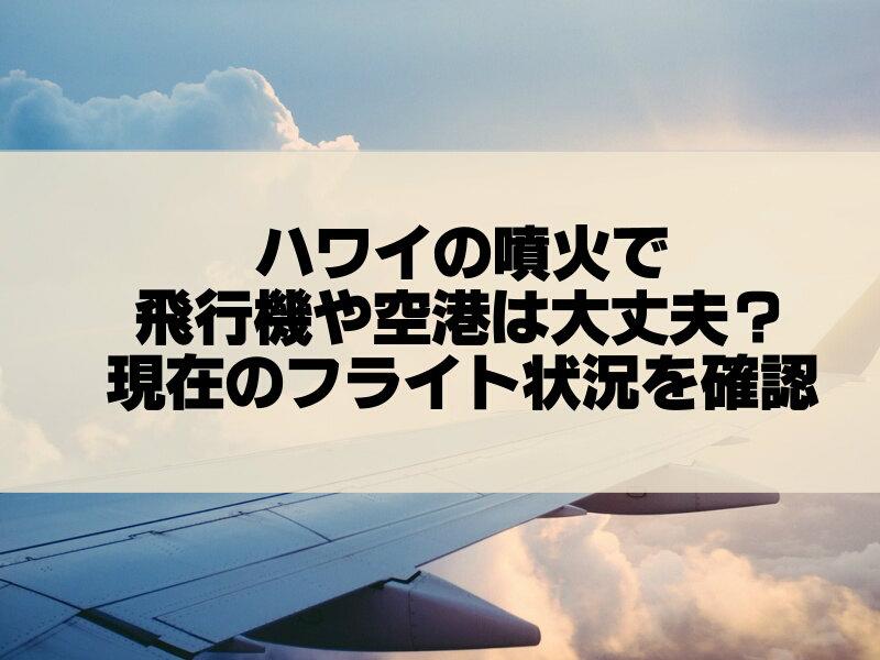 ハワイの噴火で飛行機や空港は大丈夫?現在のフライト状況を確認