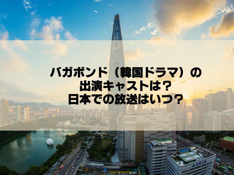 バガボンド(韓国ドラマ)の出演キャストは?日本での放送はいつ?