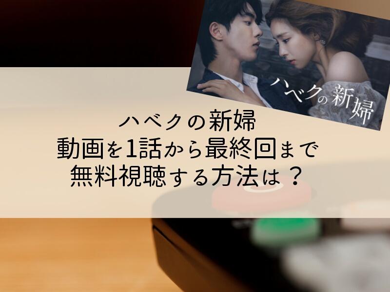 ハベクの新婦(韓国ドラマ)動画を1話から最終回まで無料視聴する方法は?