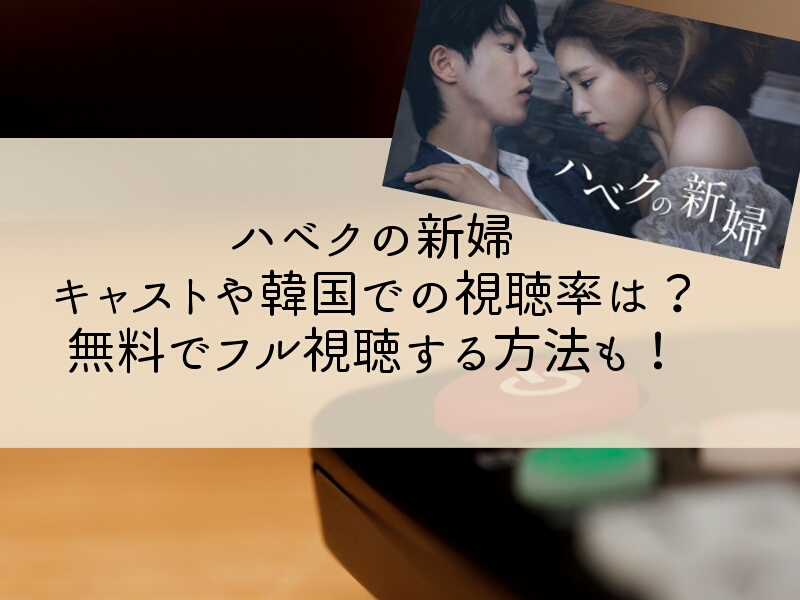 ハベクの新婦のキャストや韓国での視聴率は?無料でフル視聴する方法も!