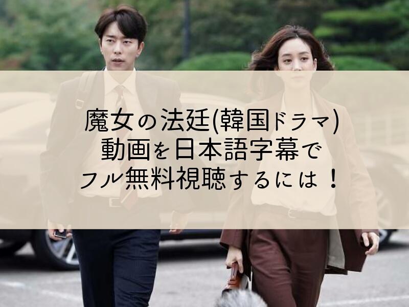 魔女の法廷韓国ドラマ動画を日本語字幕でフル無料視聴するには