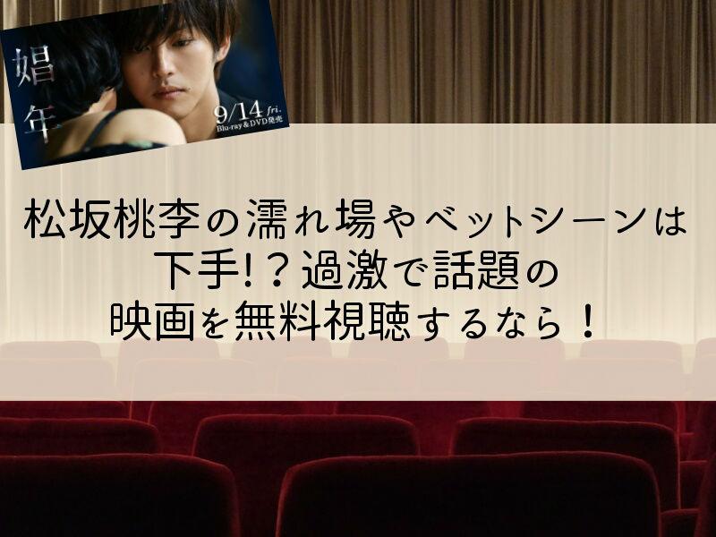 松坂桃李の濡れ場やベットシーンは下手!?過激で話題の映画を無料視聴するなら!