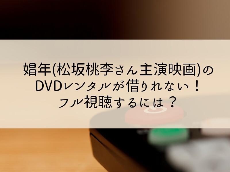 娼年(松坂桃李主演映画)のDVDレンタルが借りれない!フル視聴するには?