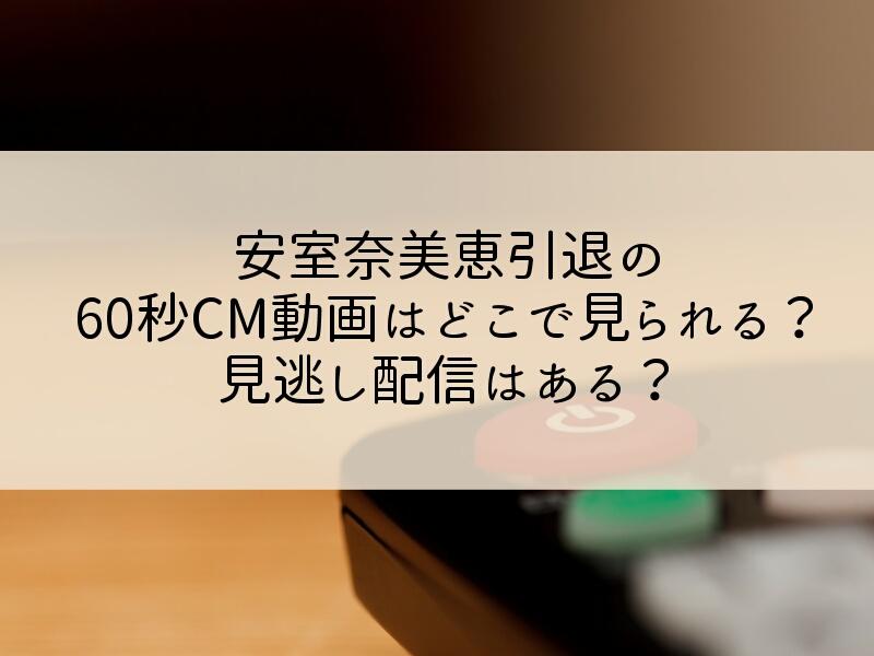 安室奈美恵引退の60秒CM動画はどこで見られる?見逃し配信はある?