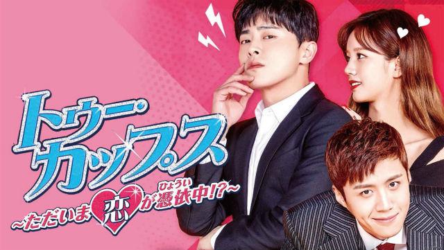 トゥーカップス韓国ドラマのフル動画を日本語字幕で無料視聴するには