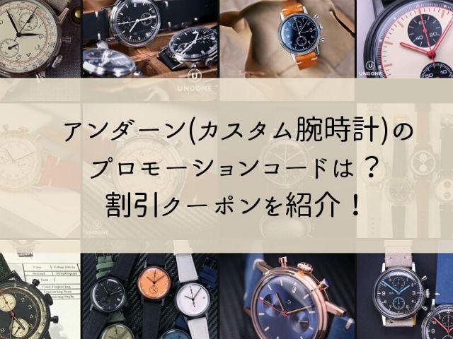 アンダーン(カスタム腕時計)のプロモーションコードは?割引クーポンを紹介!
