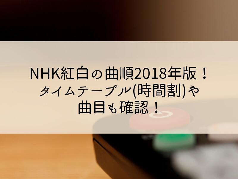 NHK紅白の曲順2018年版!タイムテーブル(時間割)や曲目も確認!