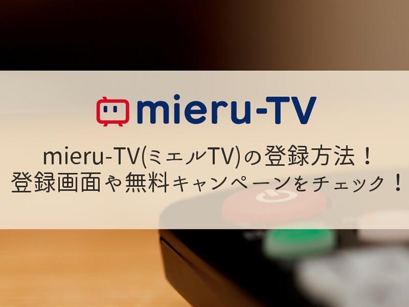 mieru-TV(ミエルTV)の登録方法!登録画面や無料キャンペーンをチェック!
