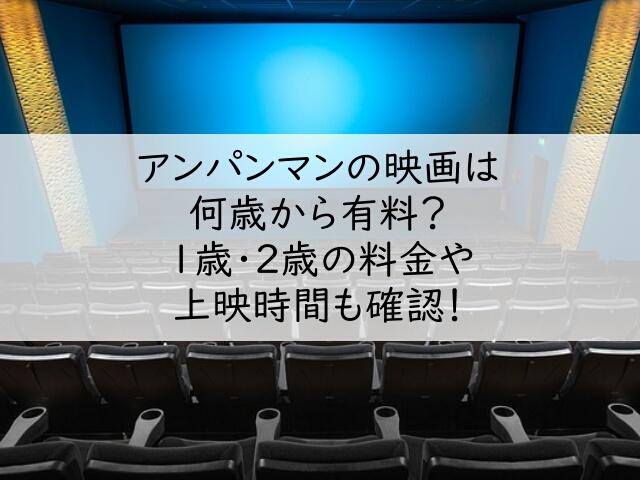 アンパンマンの映画は何歳から有料?1歳・2歳の料金や上映時間も確認!