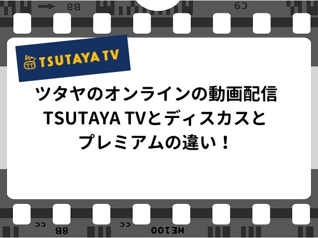 ツタヤのオンラインの動画配信TSUTAYA TVとディスカスとプレミアムの違い!