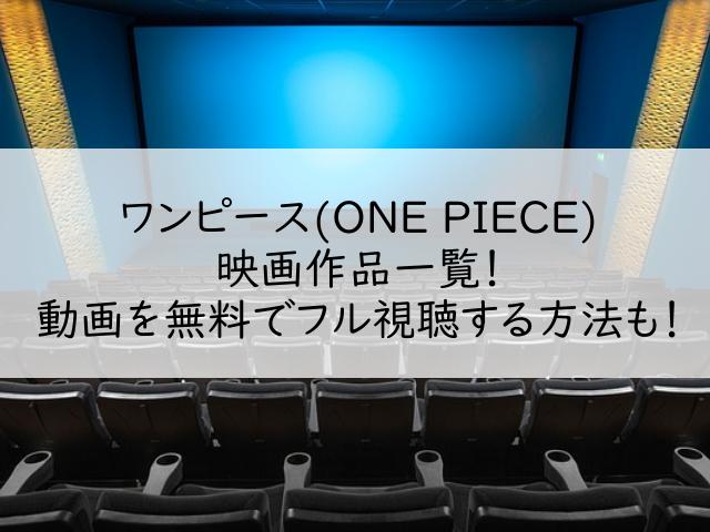 ワンピース(ONE PIECE)の映画作品一覧!動画を無料でフル視聴する方法も!